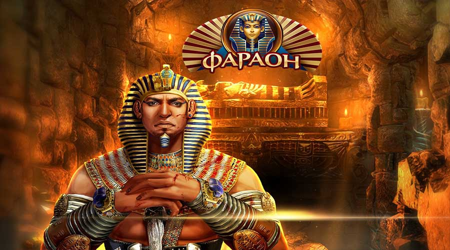 Обзор игрового автомата Фараон